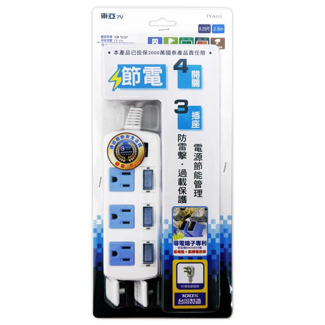 【東亞】3孔4開關3插座延長線_2.5公尺(8.25尺) TY-S151-8.25尺