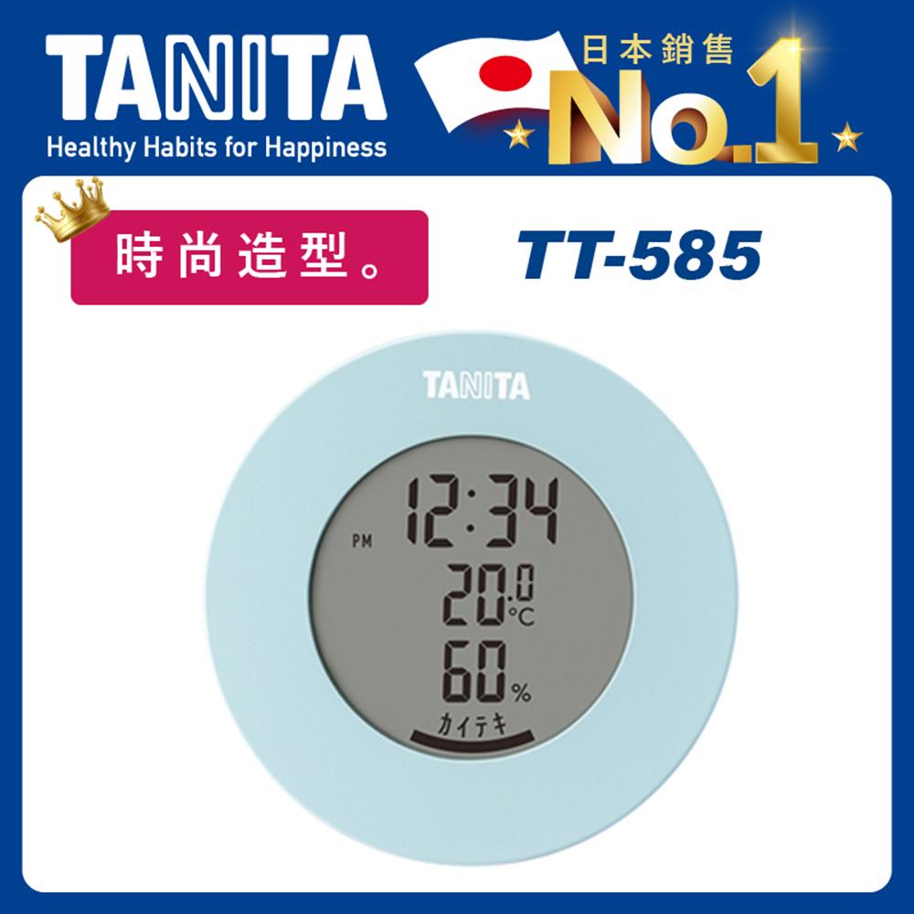 日本TANITA溫濕度電子時鐘585-藍色-台灣公司貨
