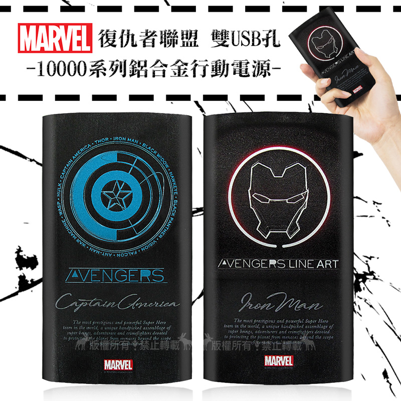 漫威授權 復仇者聯盟 雙USB孔 10000系列輕薄鋁合金質感行動電源 (隊長盾牌)