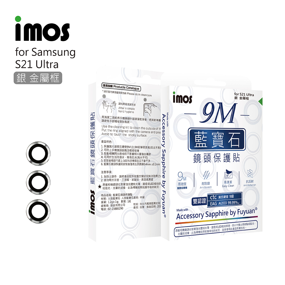 iMos SAMSUNG Galaxy S21 Ultra 藍寶石鏡頭保護貼(銀)