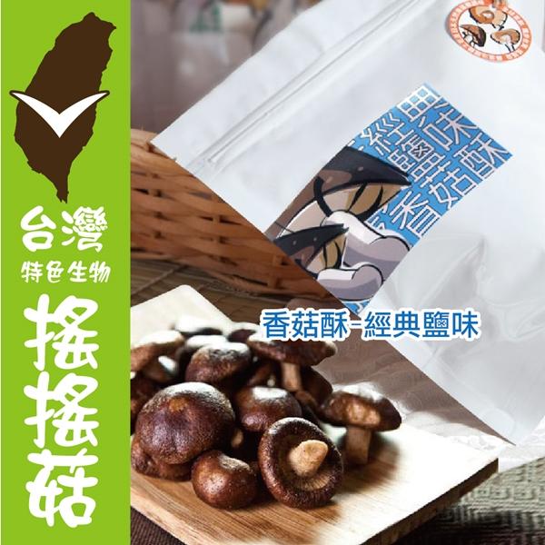 《搖搖菇》香菇餅乾綜合組(每口味各一包,共二十三包)