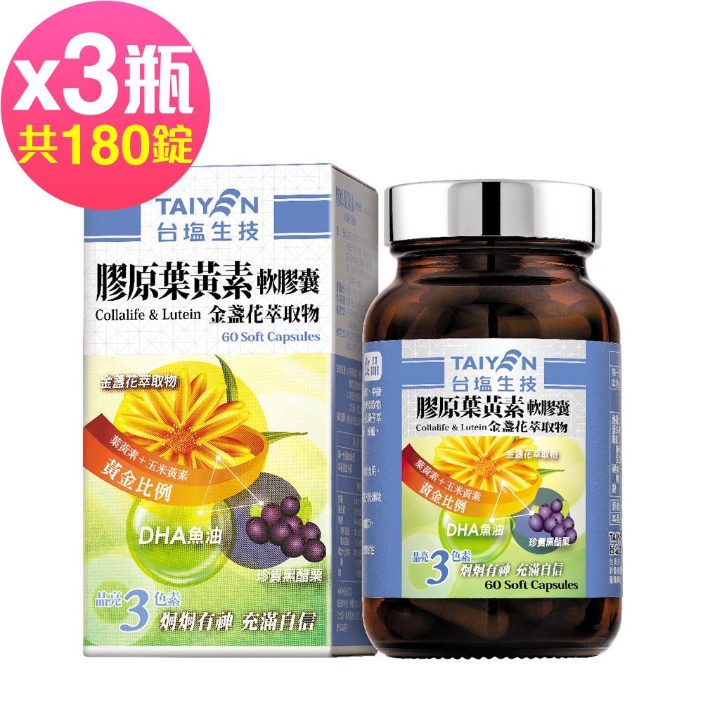 台鹽生技 膠原葉黃素軟膠囊(60粒x3瓶,共180粒)-金盞花萃取物