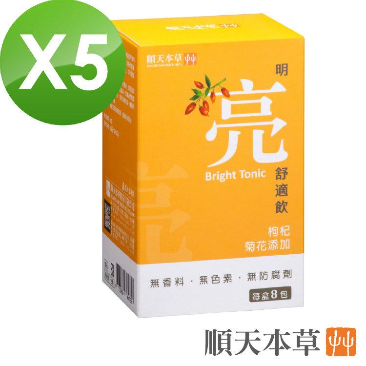 【順天本草】明亮舒適飲8入/盒X5盒