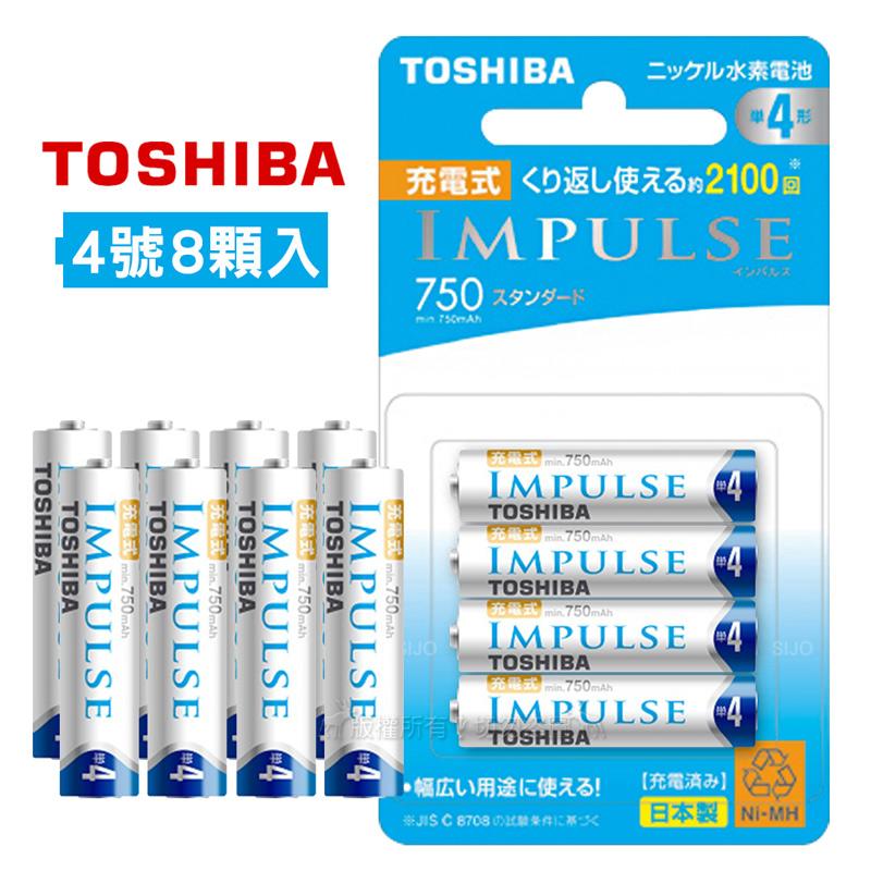 新版日本製 TOSHIBA東芝 IMPULSE 750mAh低自放4號充電電池TNH-4ME(8顆入)