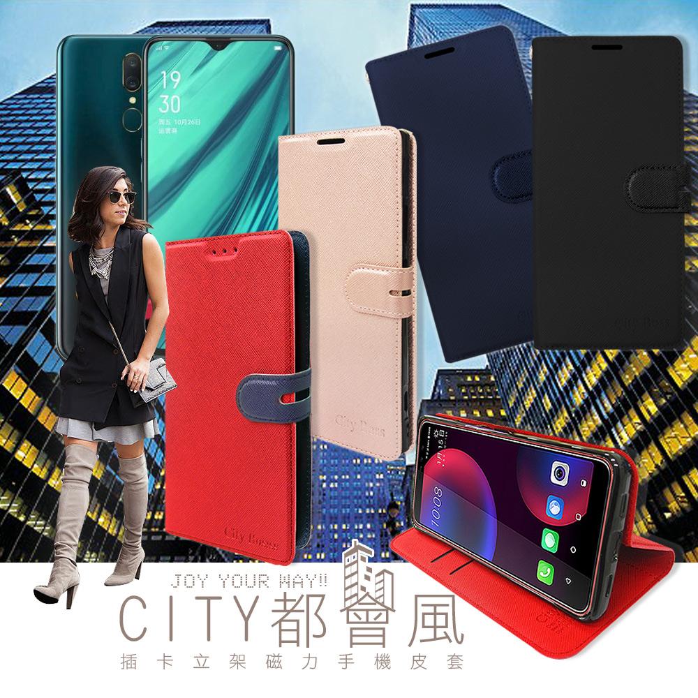 CITY都會風 OPPO A9 2020 插卡立架磁力手機皮套 有吊飾孔 (瀟灑藍)