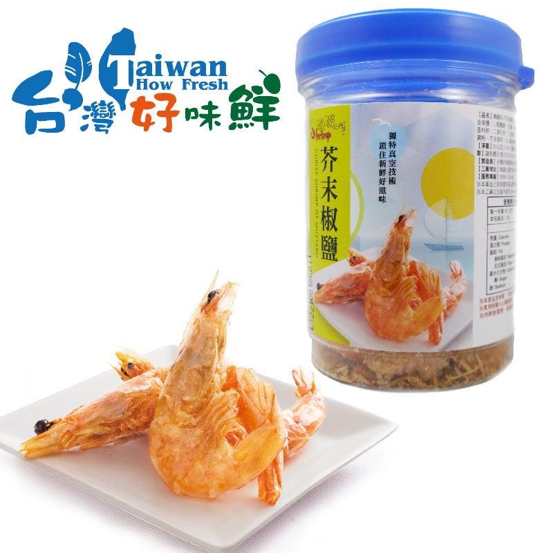 【台灣好味鮮】蝦蝦叫香脆蝦酥-芥末椒鹽 60克小罐裝 兩罐組