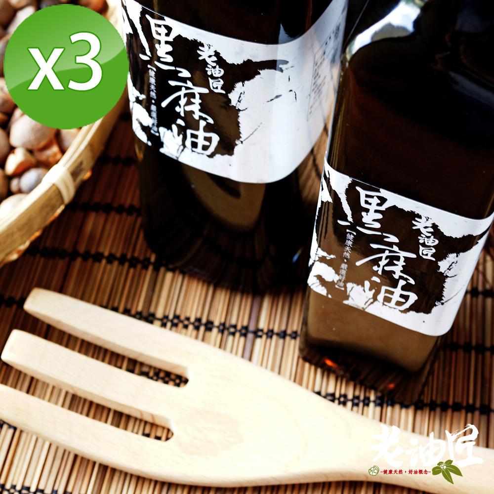 【自然樁】老油匠黑麻油3瓶組(250ml/瓶)