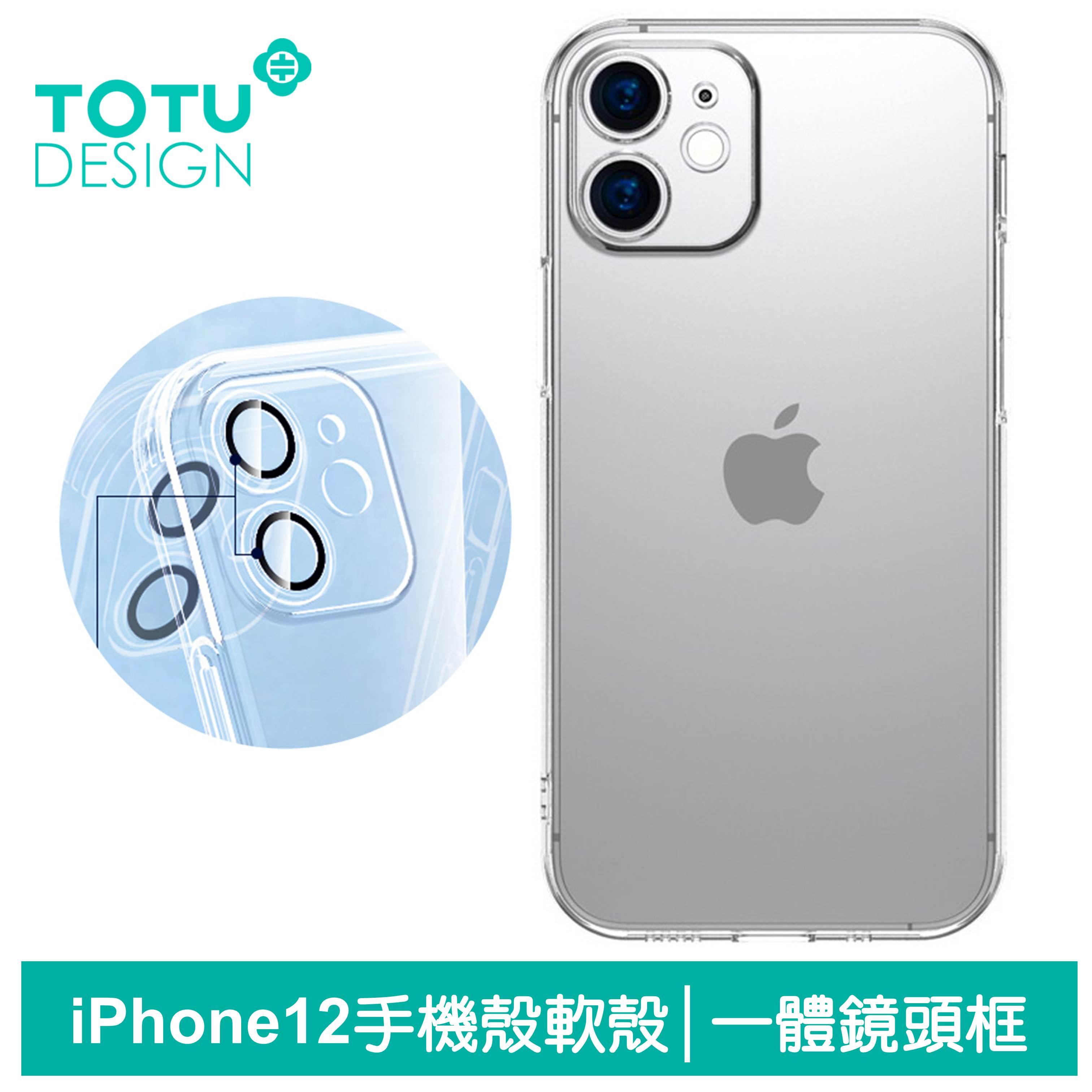 TOTU台灣官方 iPhone 12 手機殼 i12 保護殼 6.1吋 防摔殼 軟殼 一體鏡頭框 柔精裝 透明