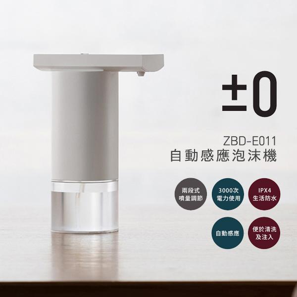 正負零 ±0 ZBD-E011 自動感應泡沫機 給皂機款 酒精噴霧器款 公司貨