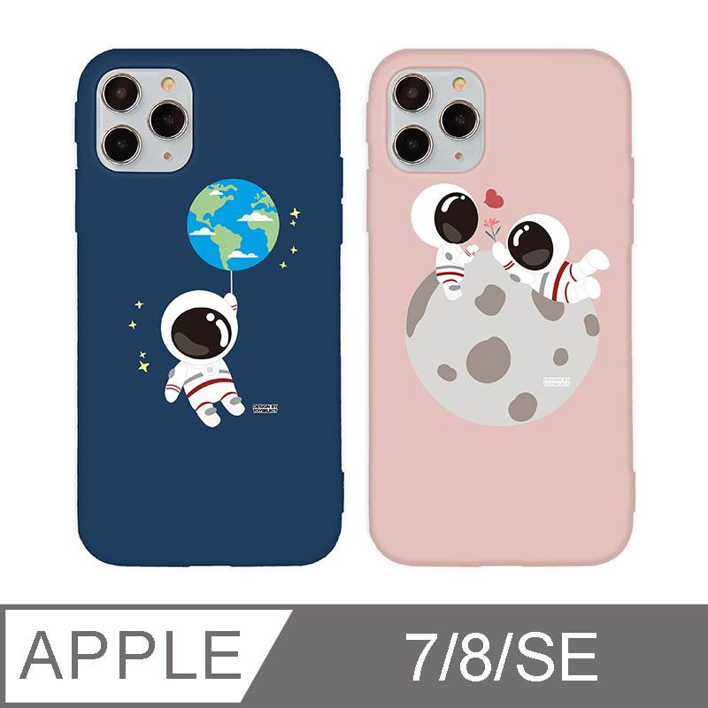 iPhone 7/8/SE 2 4.7吋 小小太空人宇宙大冒險iPhone手機殼地球氣球 溫莎藍