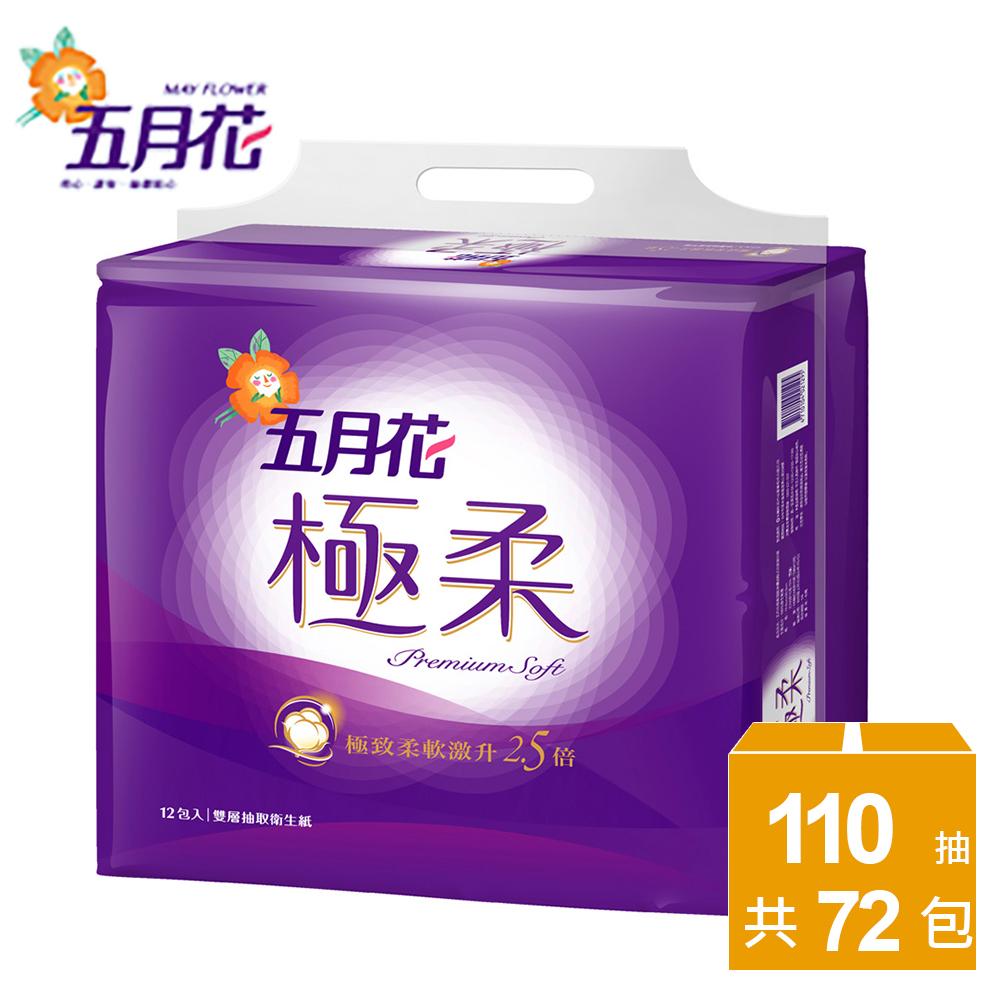 【五月花】極柔頂級抽取式衛生紙110抽x12包x6袋/箱