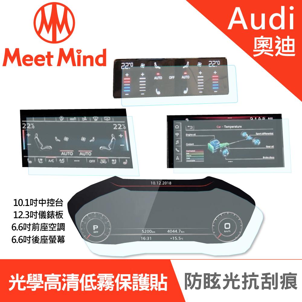 Meet Mind 光學汽車高清低霧螢幕保護貼 Audi RS 7 Sportback 2020-08後 奧迪