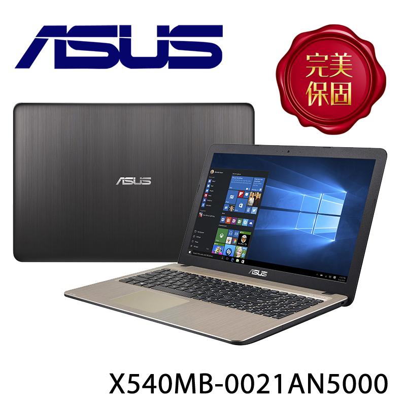 【ASUS華碩】X540MB-0021AN5000 黑 15.6吋 筆電-送無線鼠+電腦除塵刷(贈品隨機出貨)