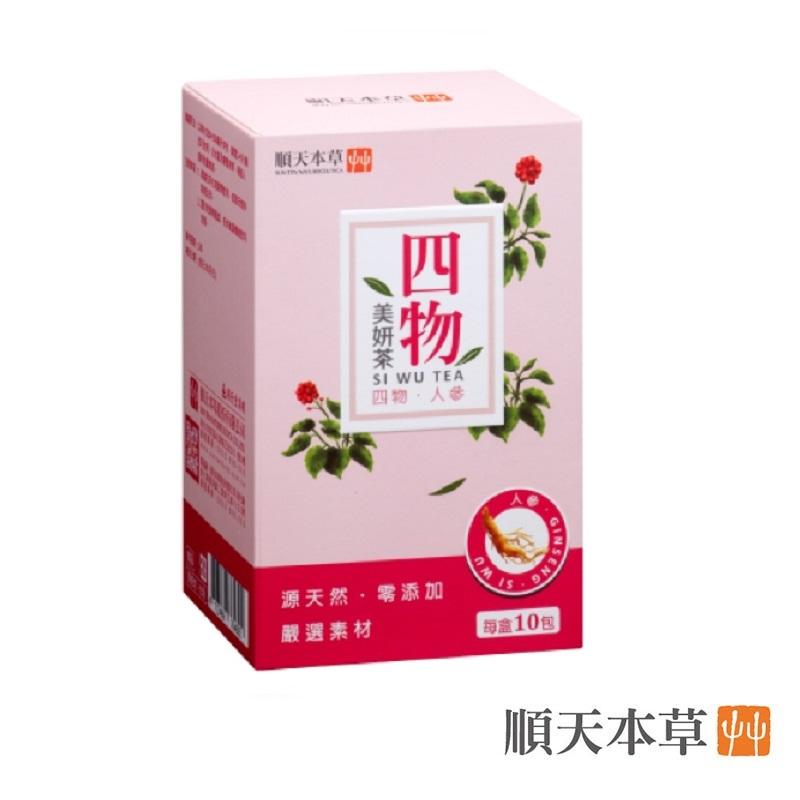 【順天本草】四物美妍茶10入/盒