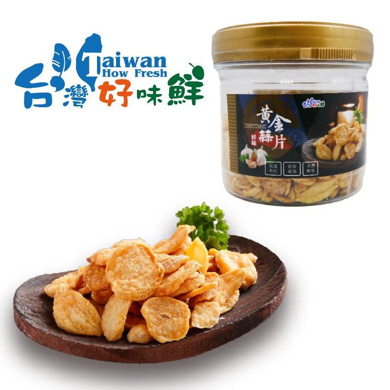 【台灣好味鮮】好味鮮嚴選黃金蒜片 70克小罐裝 兩罐組