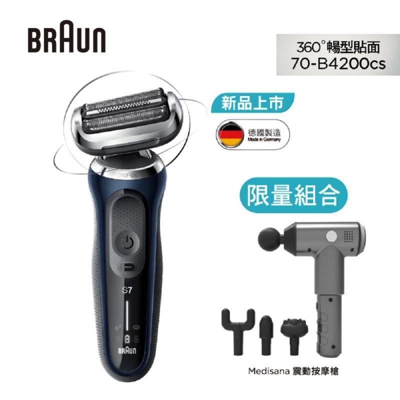 BRAUN德國百靈7系列暢型貼面電鬍刀 B4200CS