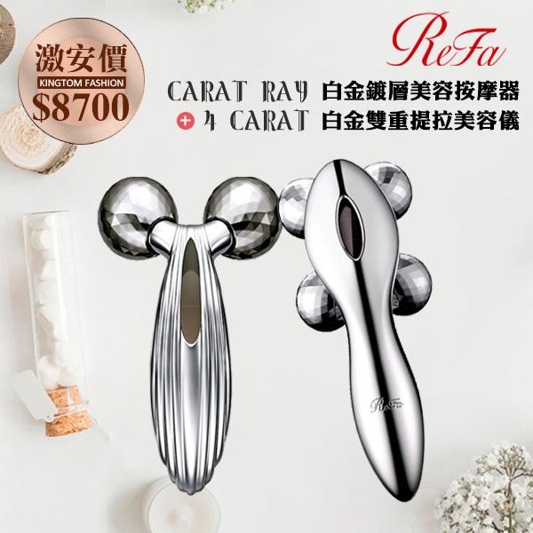 超值組合 ReFa CARAT RAY+4 CARAT 美容用按摩器 公司貨 日本原裝