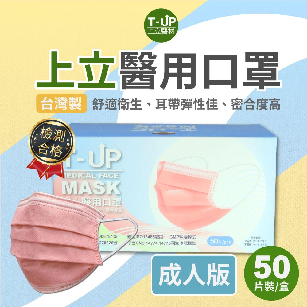 上立醫用口罩-成人經典款50入x10盒(乾燥玫瑰)