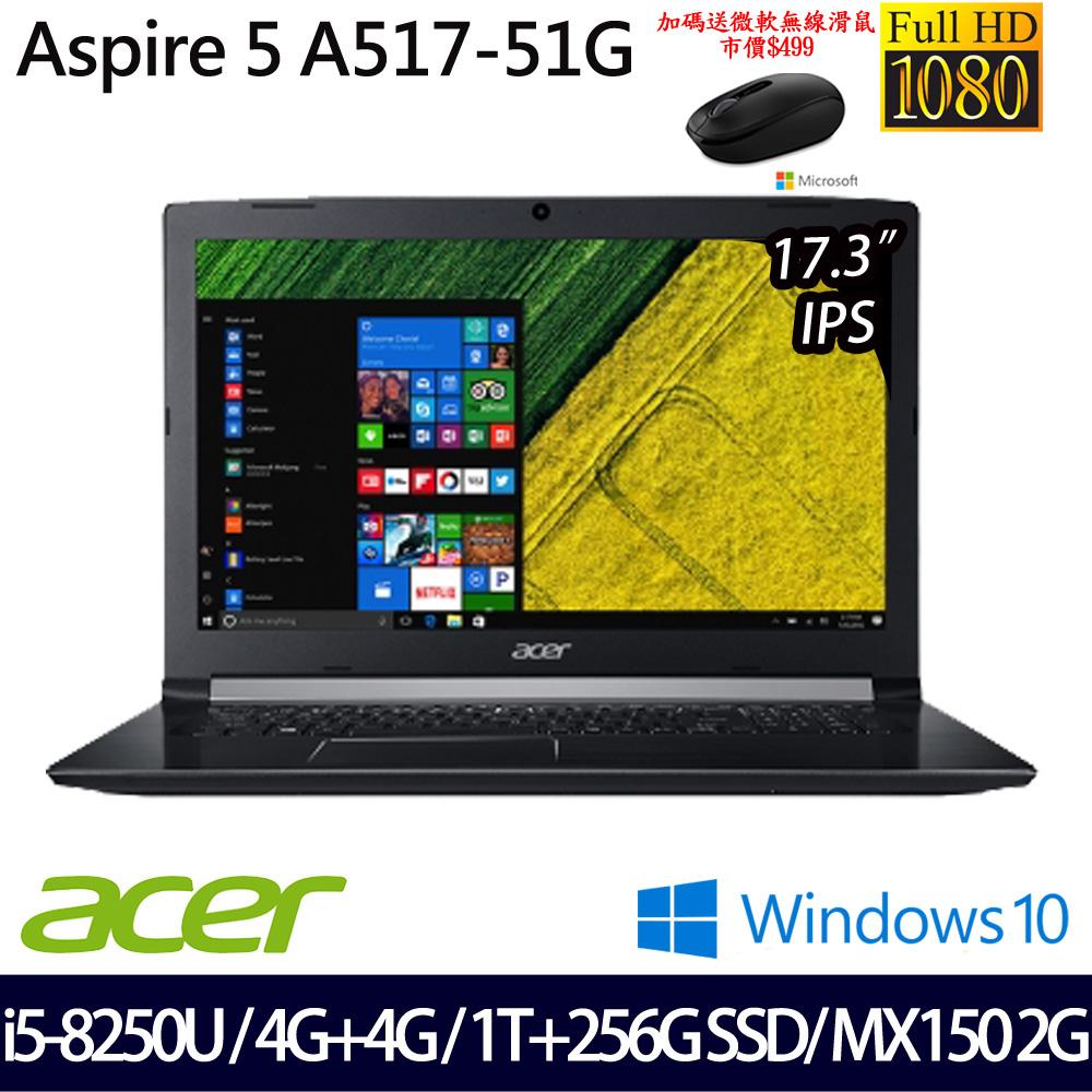 【全面升級】《Acer 宏碁》A517-51G-51QL (17.3吋FHD/i5-8250U/4G+4G/1TB+256G SSD/MX150_2G獨顯)