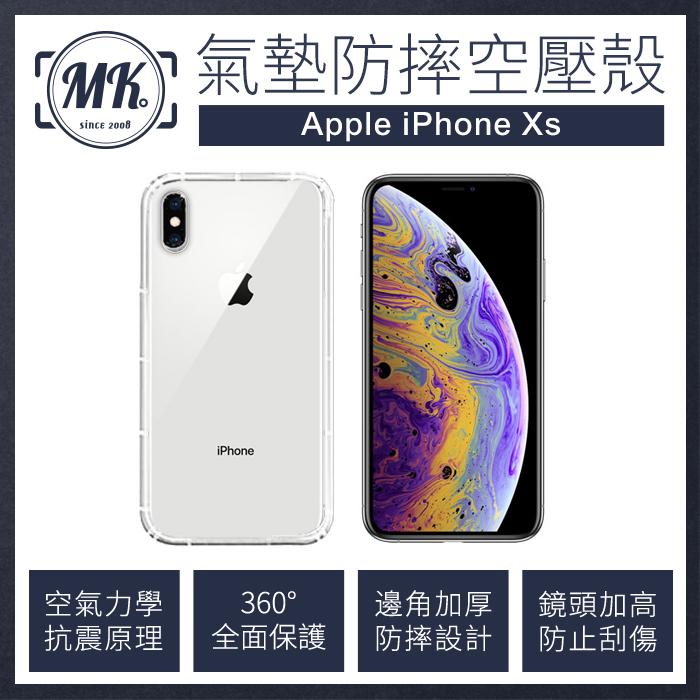 【送掛繩】Apple iPhone Xs (5.8吋) 空壓氣墊防摔保護軟殼
