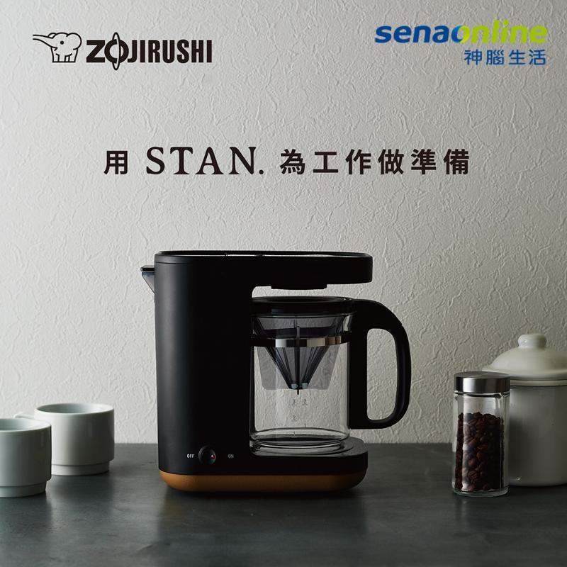 象印 STAN EC-XAF30 雙重加熱咖啡機【花旗銀行指定新戶禮】