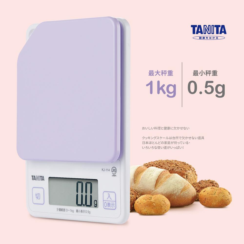 日本TANITA電子料理秤-超薄基本款(0.5克~1公斤)KJ114 (公司貨)-粉紫