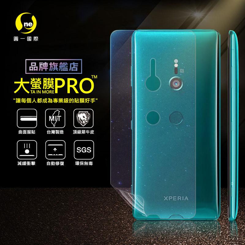 O-ONE旗艦店 大螢膜PRO SONY XZ3 手機背面包膜 鑽面款 台灣生產高規犀牛皮螢幕抗衝擊修復膜