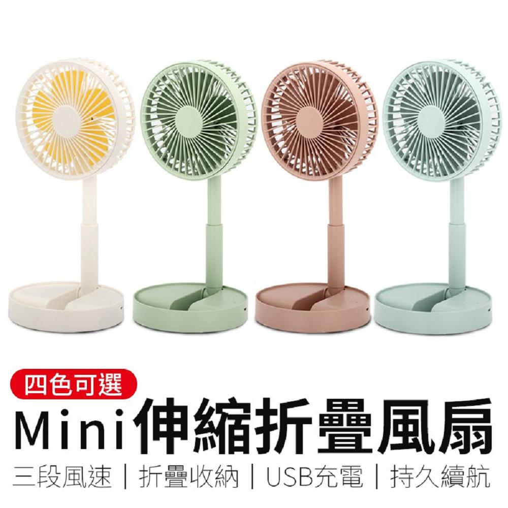 Mini多功能折疊風扇(粉)