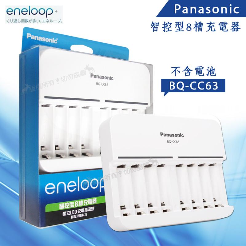 Panasonic eneloop 智控型8槽 鎳氫急速充電器 BQ-CC63