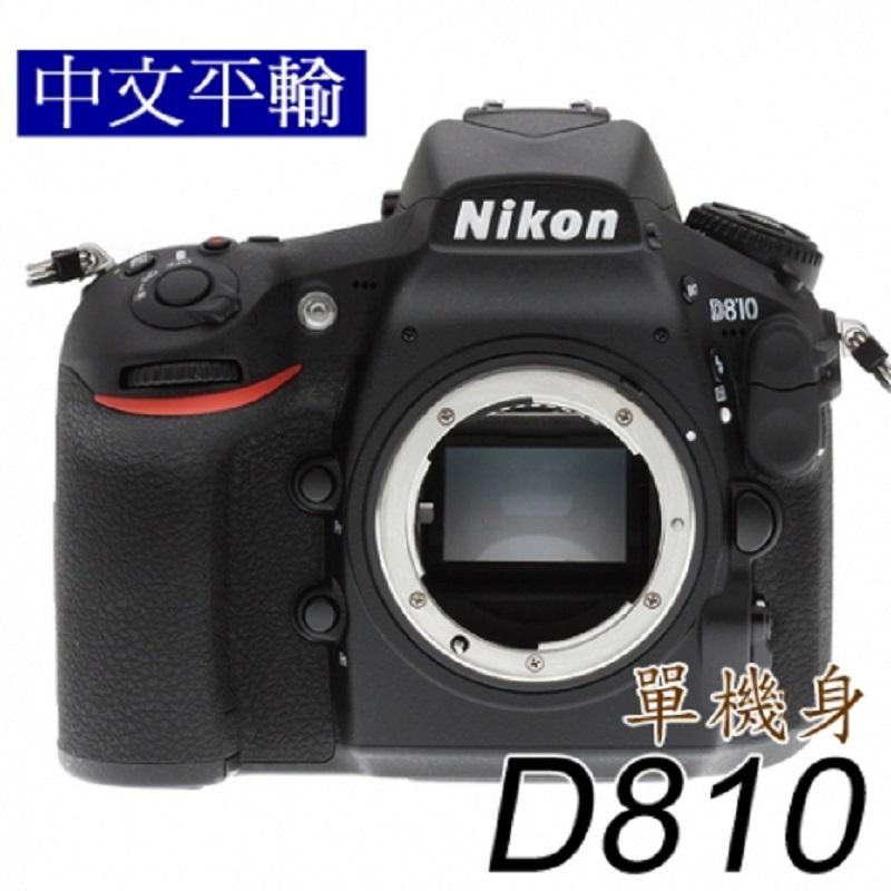 [送64G套餐]Nikon D810 旗艦型全片幅FX單機身 平行輸入 保固一年