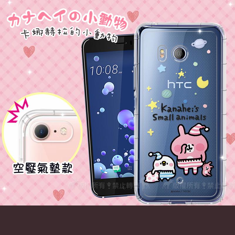 官方授權 卡娜赫拉 HTC U11 透明彩繪空壓手機殼(晚安)