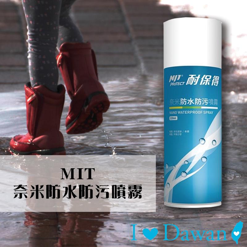 耐保得奈米防水防污噴霧(220ml)-1罐入【IDAWAN專業鞋材】