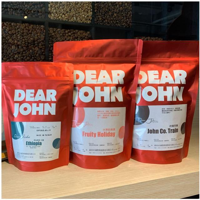 【Dear John Coffee】暢銷前三名-咖啡豆3包組(耶加雪菲日曬200g+約翰列車454g+水果哈樂黛454g)