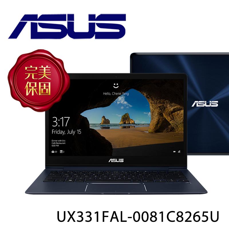 【ASUS華碩】ZenBook 13 UX331FAL-0081C8265U 深海藍 13.3吋 筆電-送無線鼠+電腦除塵刷(贈品隨機出貨)