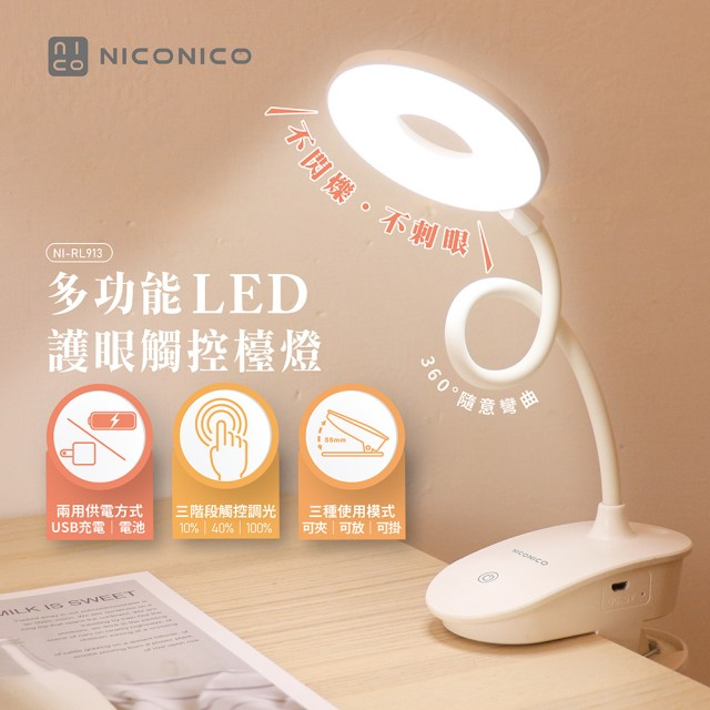 【NICONICO】多功能LED護眼觸控檯燈(NI-RL913) For 蝦皮