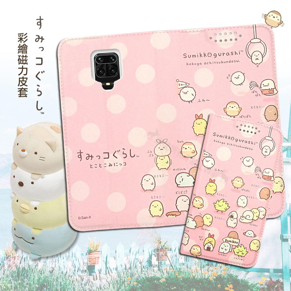 SAN-X授權正版 角落小夥伴 紅米Redmi Note 9 Pro 彩繪磁力皮套(小東西)