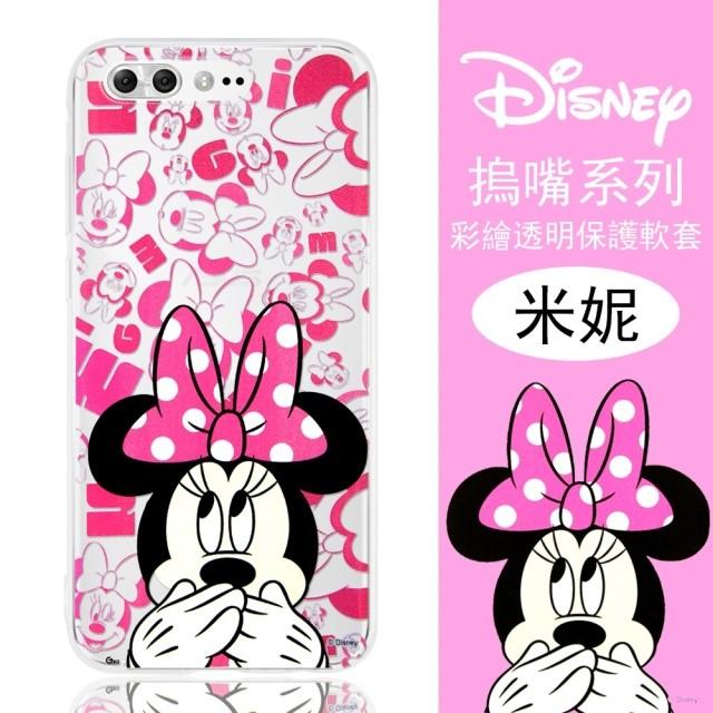 【Disney】華碩 ASUS ZenFone 4 Pro (ZS551KL) 摀嘴系列 彩繪透明保護軟套(米妮)