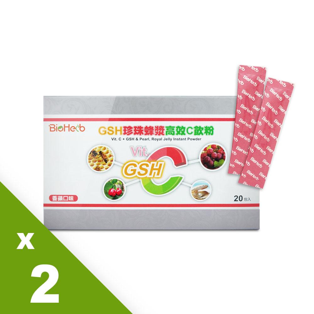 【碧荷柏】GSH珍珠蜂漿高效C飲粉(20包/盒)x2