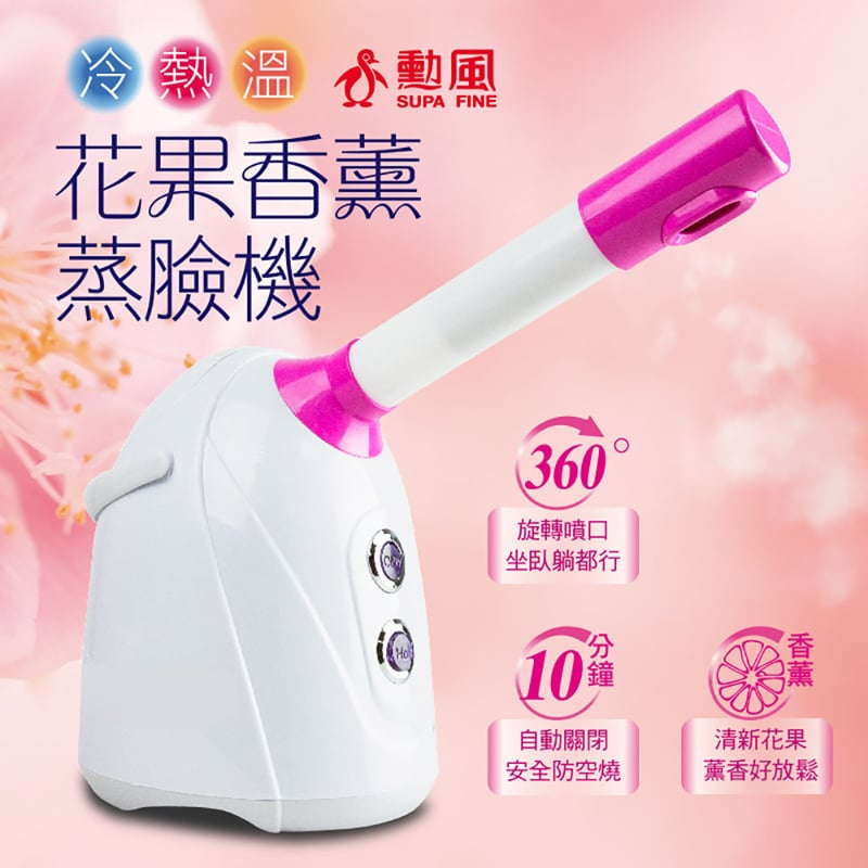 【勳風】花果香薰蒸臉機HF-R088
