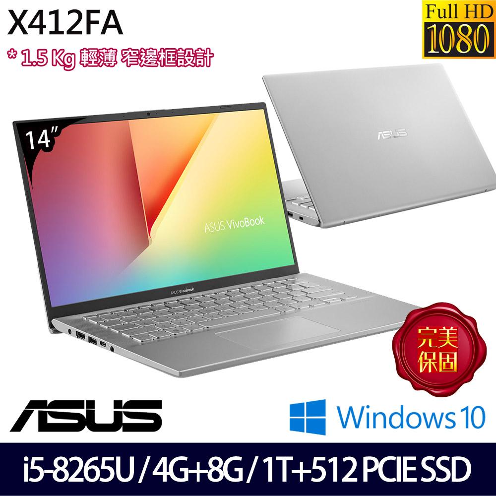 【全面升級】《ASUS 華碩》X412FA-0138S8265U(14吋FHD/i5-8265U/4G+8G/1T+512G PCIeSSD/Win10)