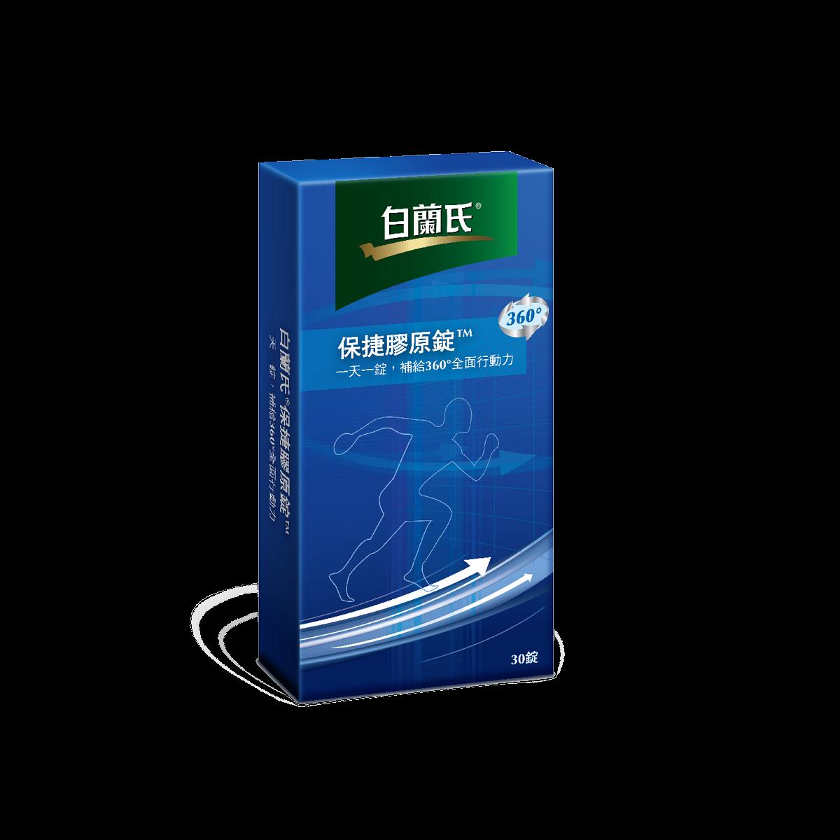 【超值優惠】白蘭氏 保捷膠原錠(30錠/盒)