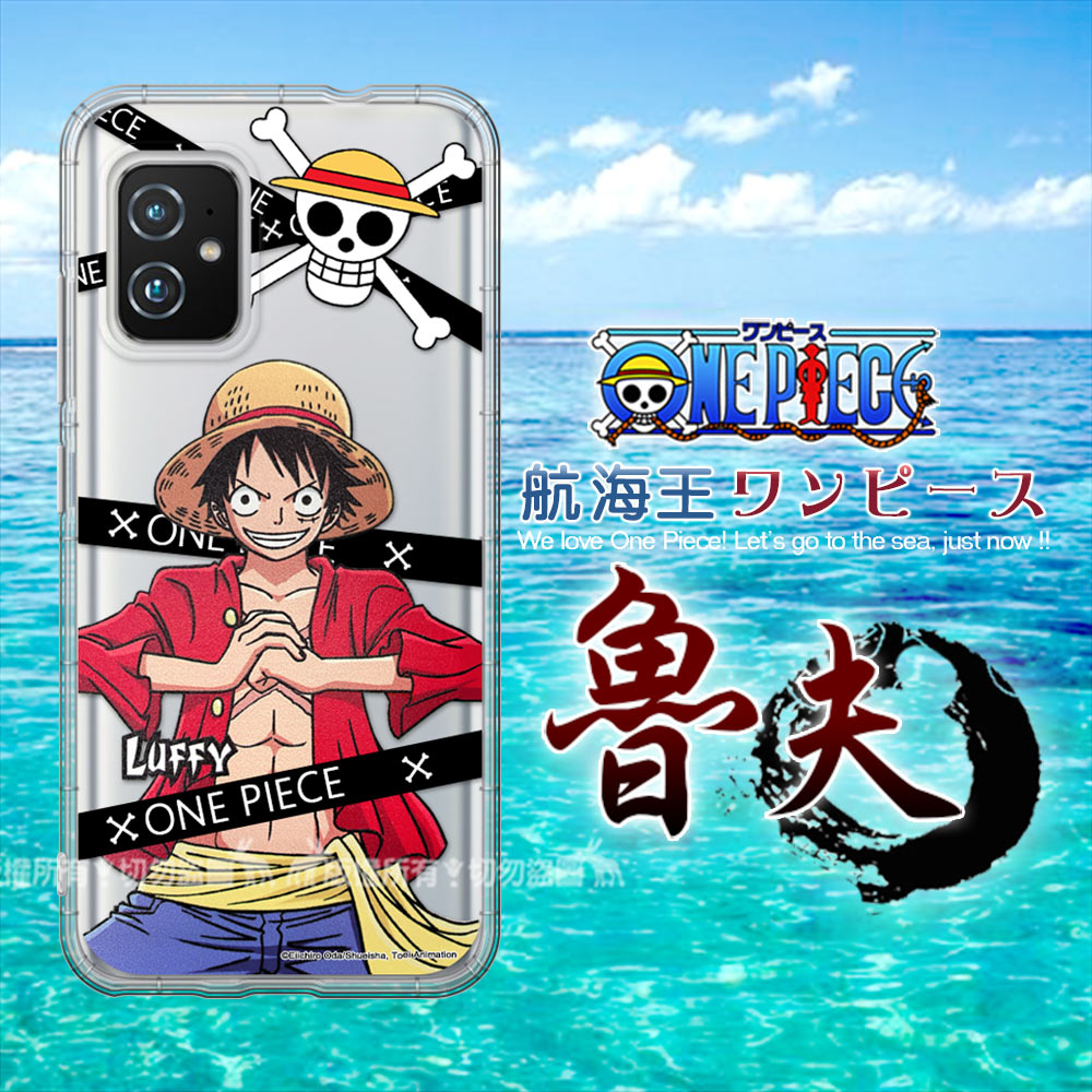 東映授權正版 航海王 ASUS ZenFone 8 ZS590KS 透明空壓手機殼(封鎖魯夫)