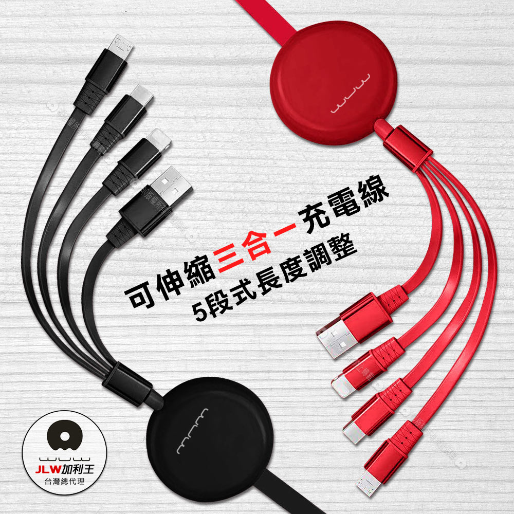加利王WUW iPhone Lightning/Type-C/Micro 3A可伸縮收納三合一充電線(X159)-胭脂紅