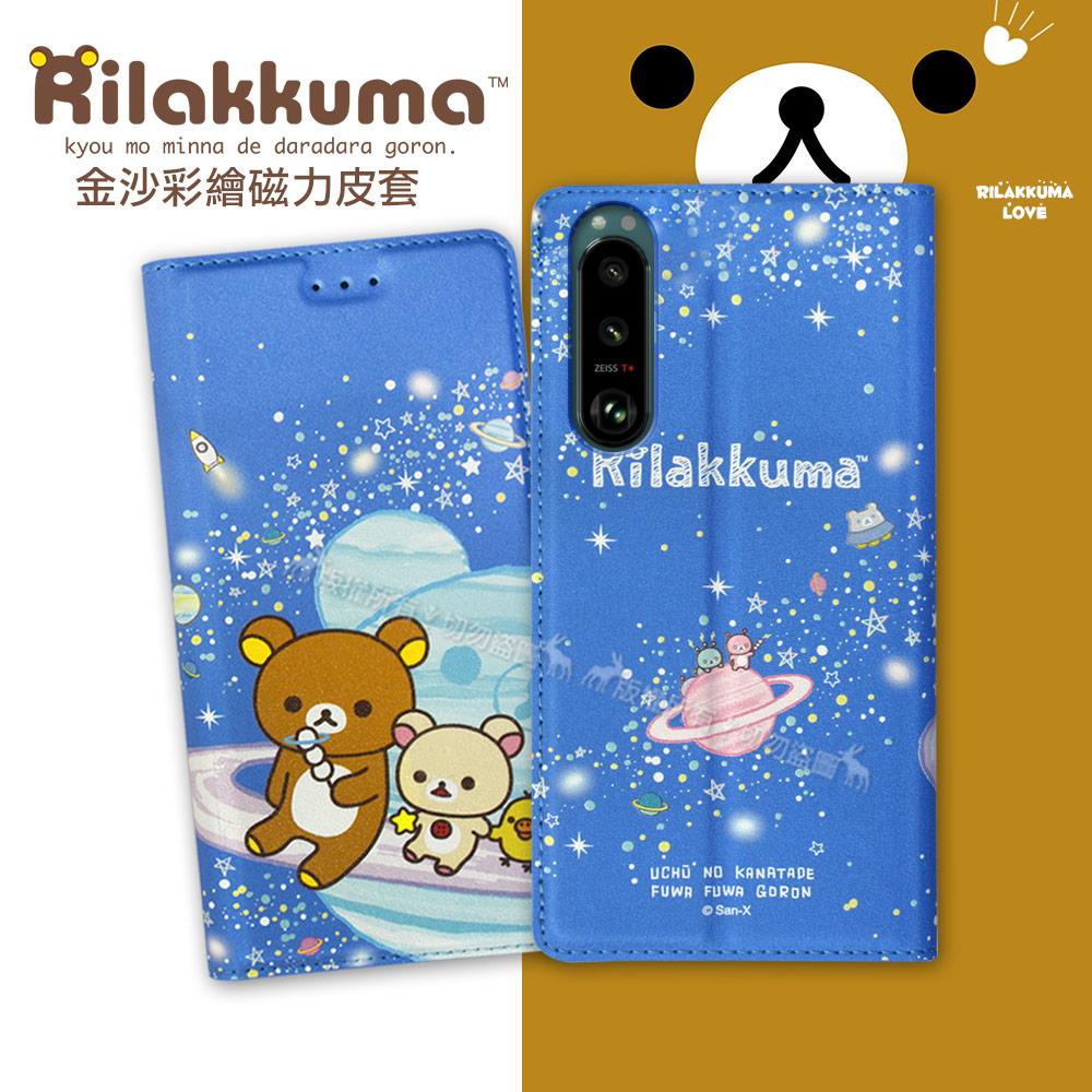 日本授權正版 拉拉熊 SONY Xperia 5 III 金沙彩繪磁力皮套(星空藍)