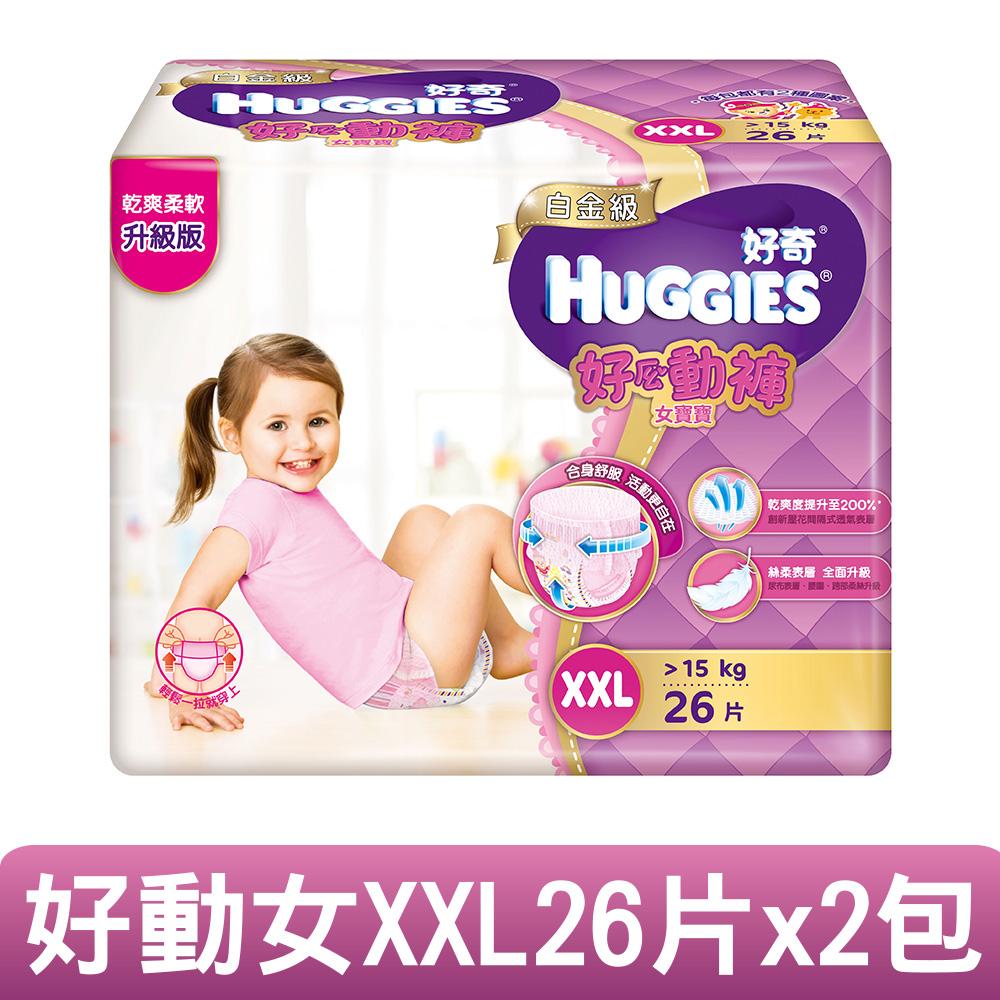 【好奇】白金級好動褲-女寶寶用XXL(26片)x2包