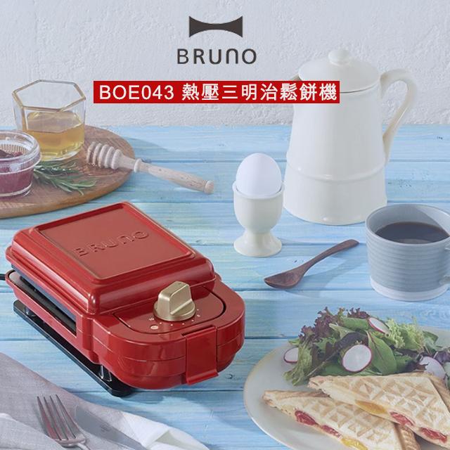 日本BRUNO BOE043 熱壓三明治鬆餅機 紅色 公司貨 保固一年