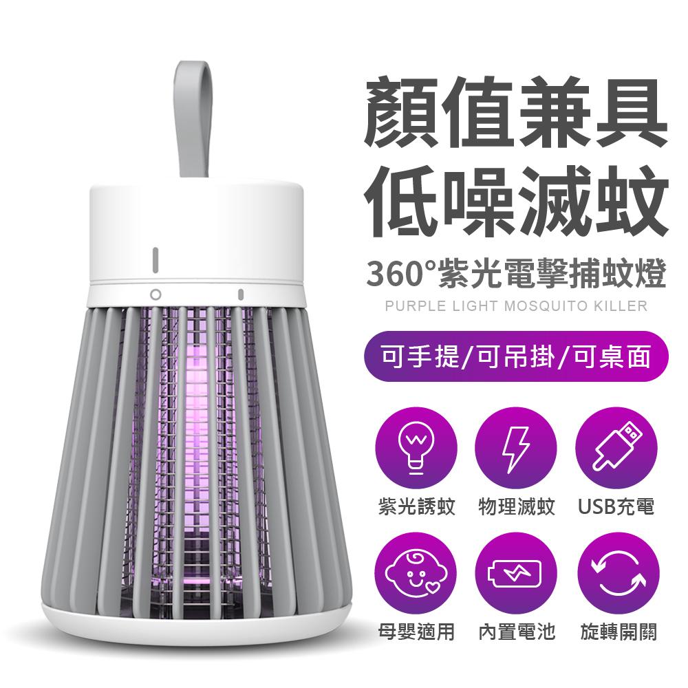 FJ 攜帶式360紫光電擊捕蚊燈M5 USB充電