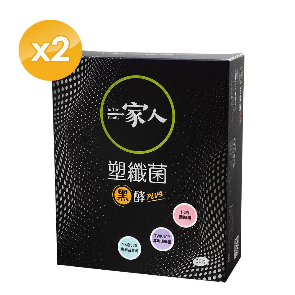 【陽明生醫】一家人塑纖菌黑酵Plus x2盒