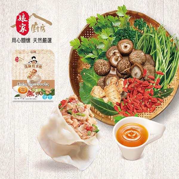 預購《娘家廚房x來萬傳盛》滴雞精水餃(25g*8入/盒,共3盒)