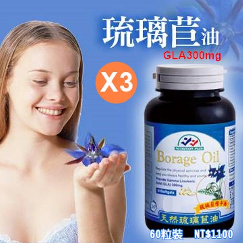 【營養補力】天然琉璃苣軟膠囊 60粒裝X3 三瓶特價組 Borage Oil 美國進口